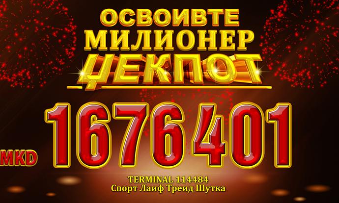 Првиот милионер Џек Пот на Државната Видеолотарија на Македонија во 2017 е 1 676 401