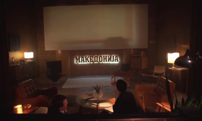 Скандал  Парите се дадени  серијата  Македонија  ја нема