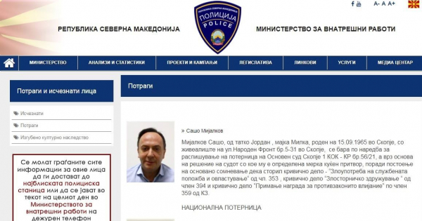 Меѓународна потерница по Сашо Мијалков: Како реагираше политичката јавност?