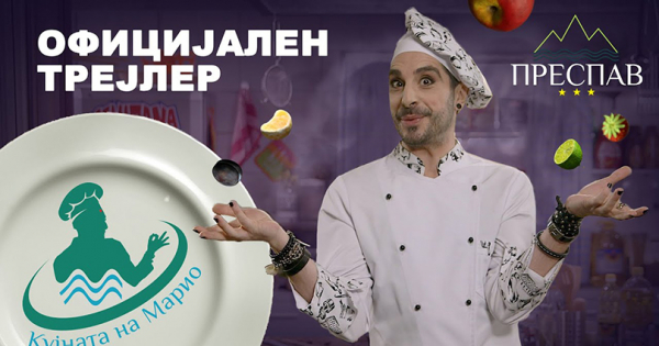 """Официјален трејлер за """"Кујната на Марио"""""""