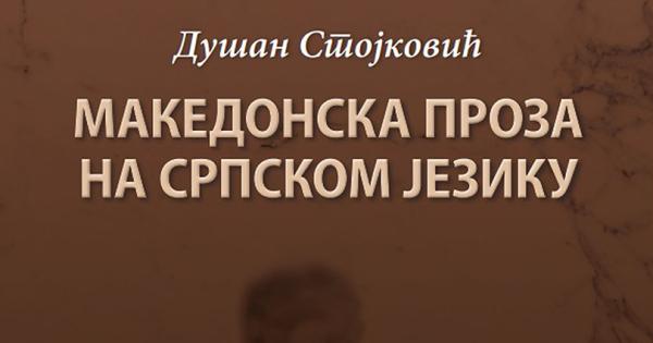 Објавени два тома од Душан Стојковиќ за современата македонска книжевност