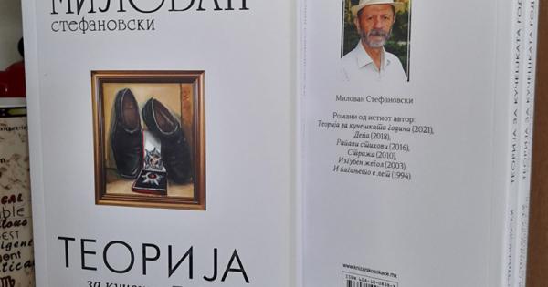 """Рациновото признание за 2021 за Милован Стефановски за романот """"Теорија за кучешка година"""""""