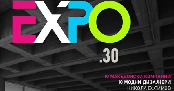 ЕXPO 30: Македонска мода, музика и компании на едно место по повод 30 години независност
